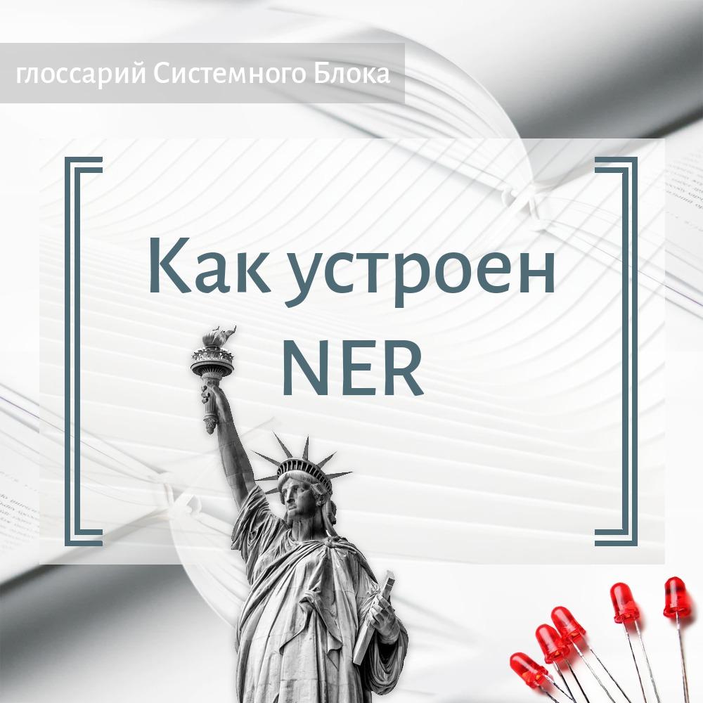 Named Entity Recognition (NER)