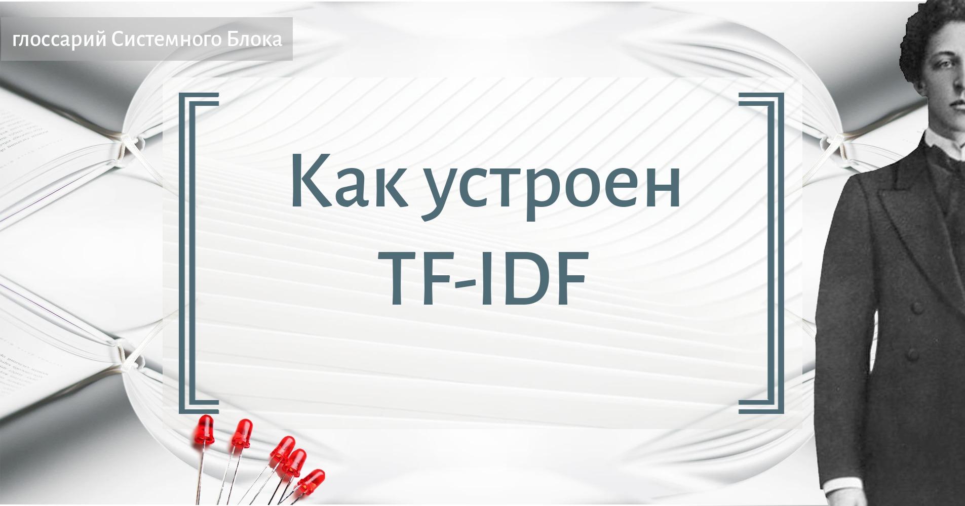 Как вычислить TF-IDF?