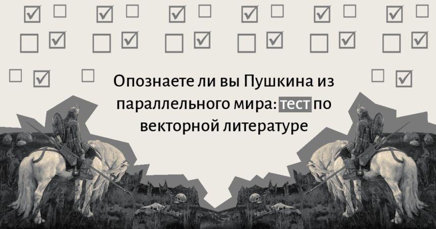 язык произведений русской литературы